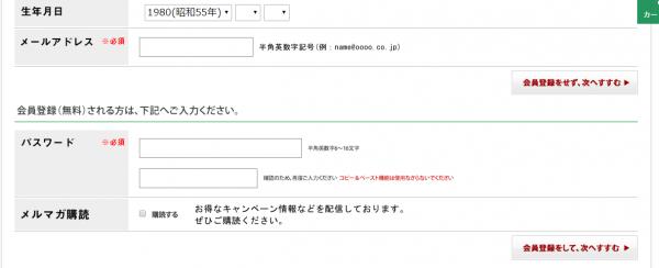 プロステビア会員登録の画面