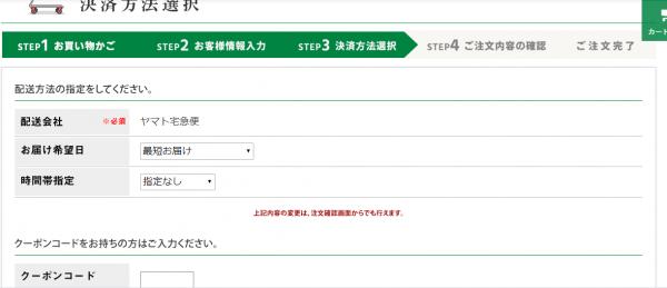 配送方法指定画面