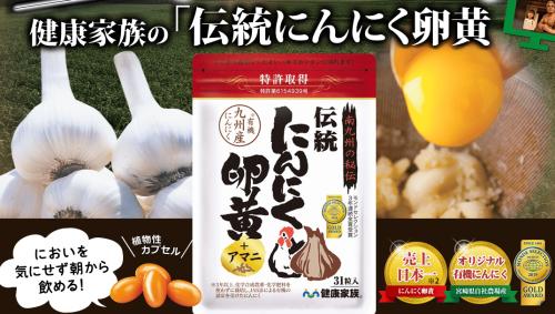 伝統にんにく卵黄のパッケージ画像