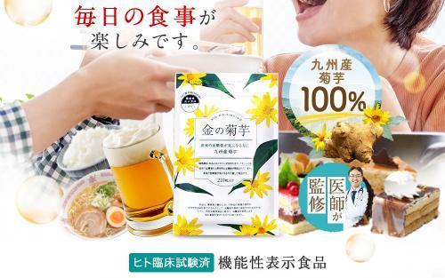 金の菊芋のパッケージ画像