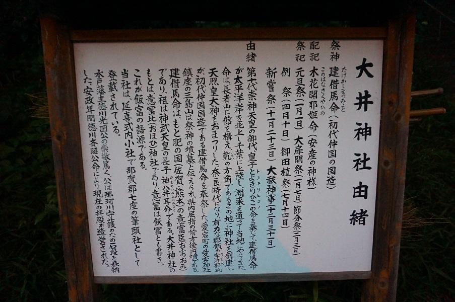 07 大井神社由緒書き