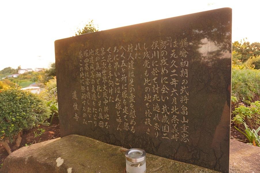 04 塚の由来を記した石碑