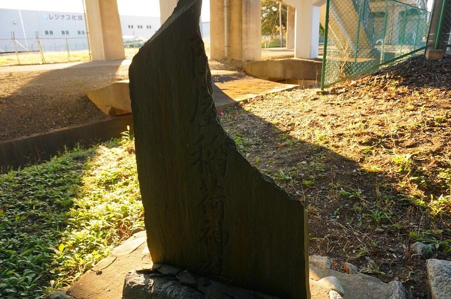 09 阿屋稲荷神社 欠けてしまっている石碑
