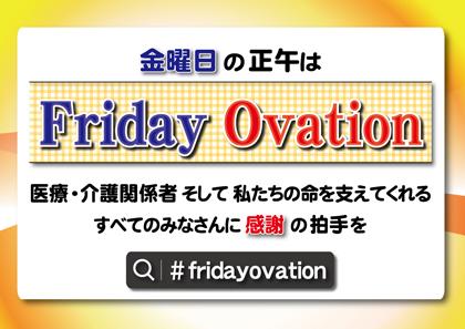 fl2_Friday-Ovation_ol_ss.png