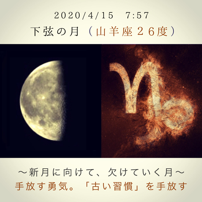 20200415moon-1.png