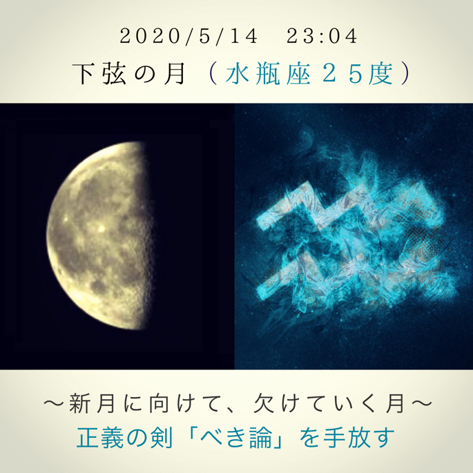 20200514moon-1.png