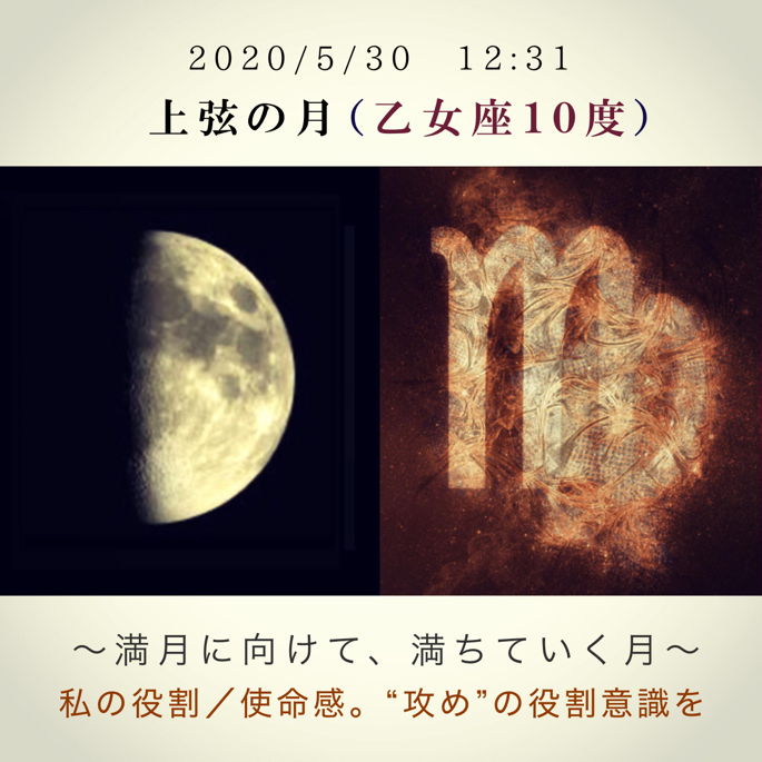 20200530moon-1.png