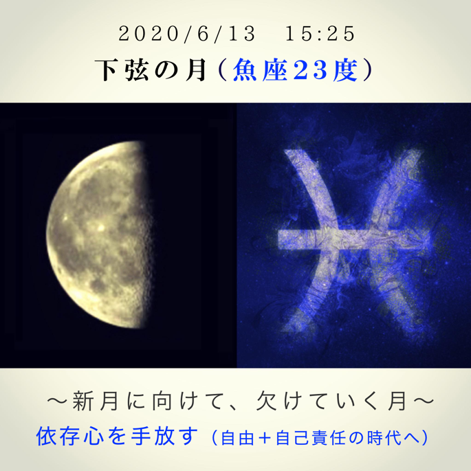 20200613moon-11.png