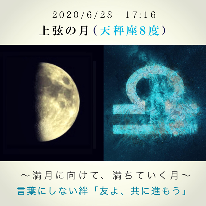 20200628moon-1.png