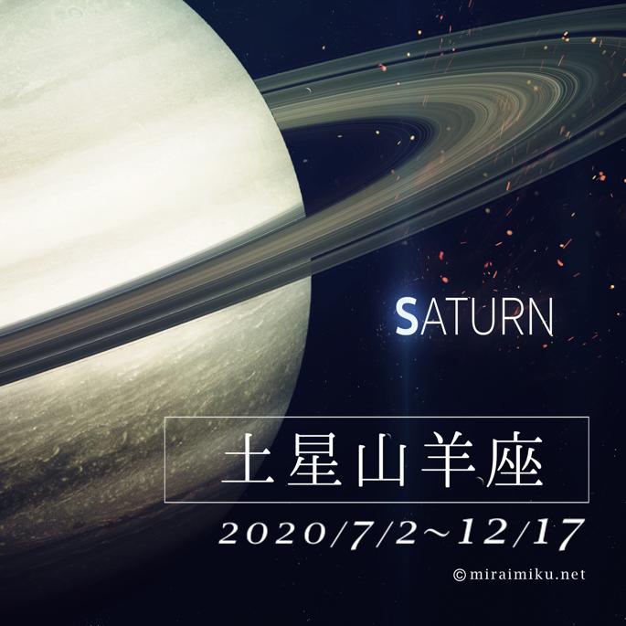20200702saturn-1.png