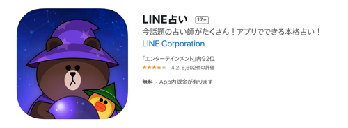 20200711_line_app.png