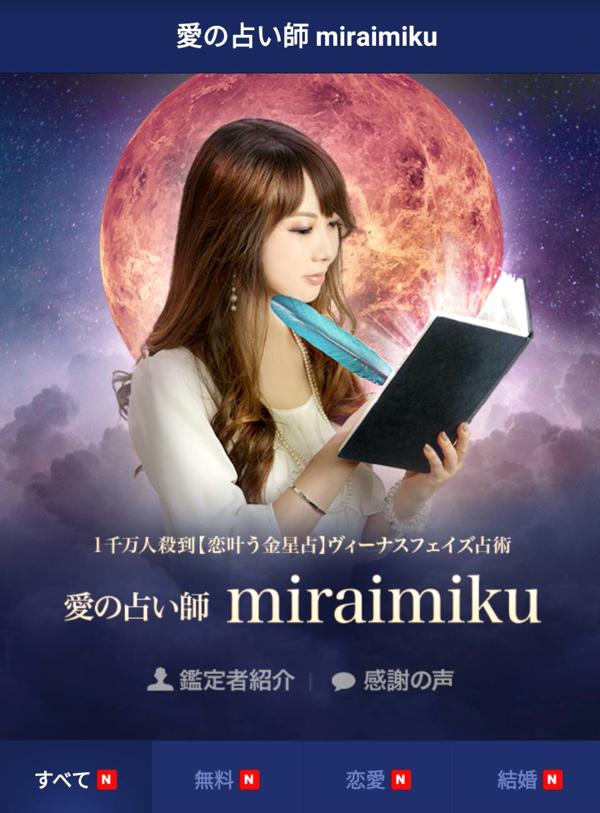 20200711_line_miraimiku.png