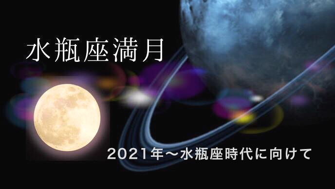 20200804fullmoon-0.png