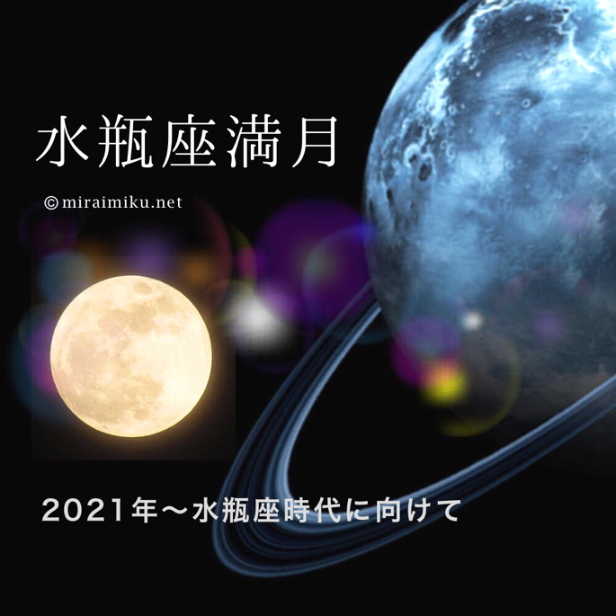 20200804fullmoon-1.png
