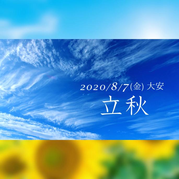 20200807miraimiku.png