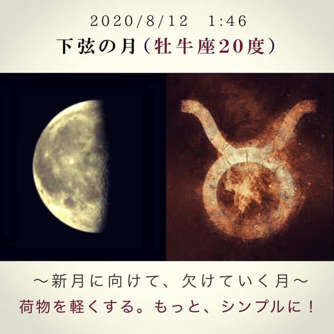 20200812moon-1.png