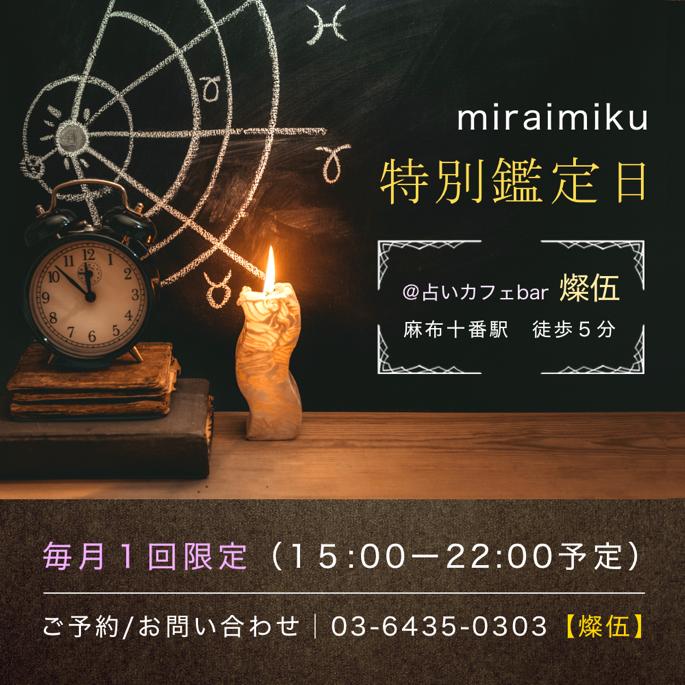 20200831sango_miraimiku1.png