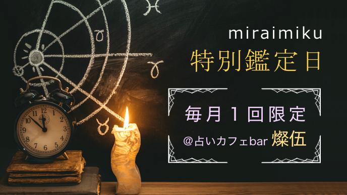 20200831sango_miraimiku2.png