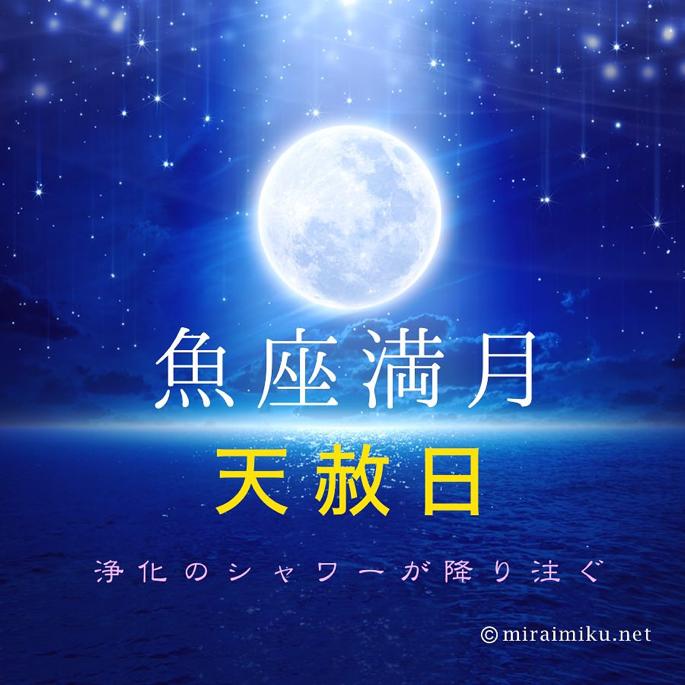 20200902fullmoon_miraimiku01.png