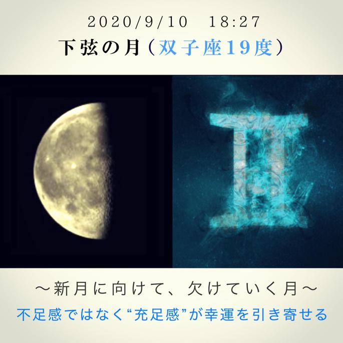 20200910moon_miraimiku01.png