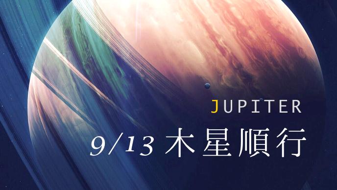 20200913jupiter_miraimiku.png