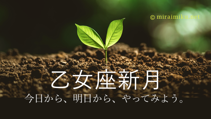 20200917moon_miraimiku00.png