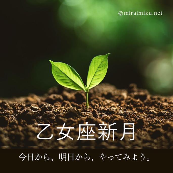 20200917moon_miraimiku01.png