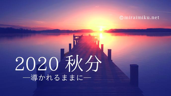20200922-miraimiku0.png