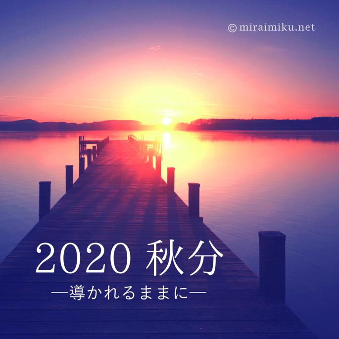 20200922-miraimiku1.png
