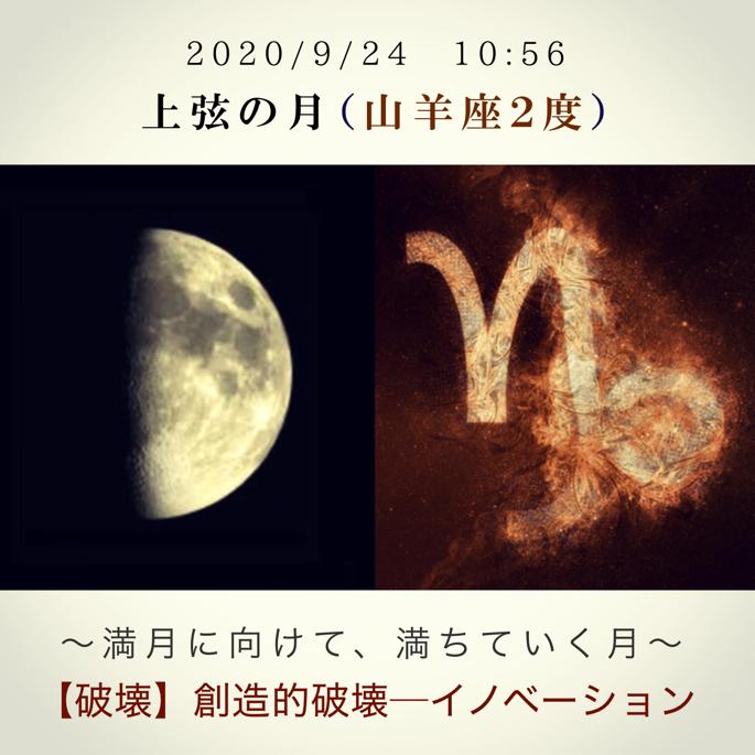 20200924moon-01_miraimiku.png