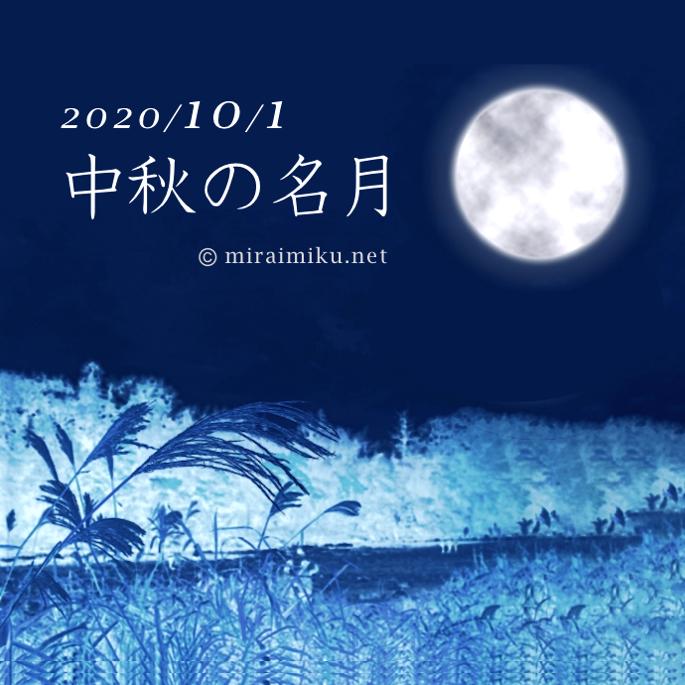 20201001moon_miraimiku1.png