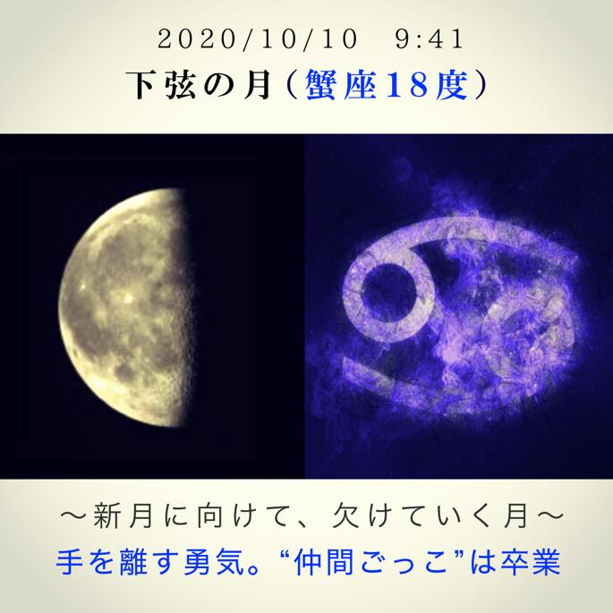 20201010moon_miraimiku01.png