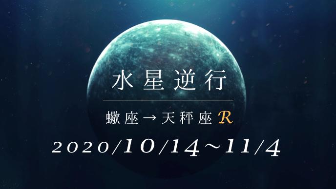 20201014mercury0_miraimiku.png