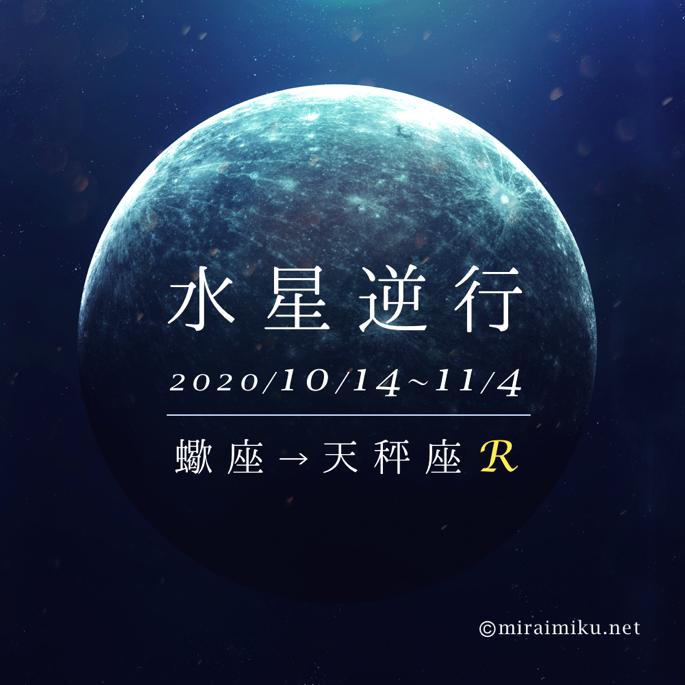 20201014mercury1_miraimiku.png