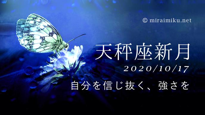 20201017moon_miraimiku0000.png