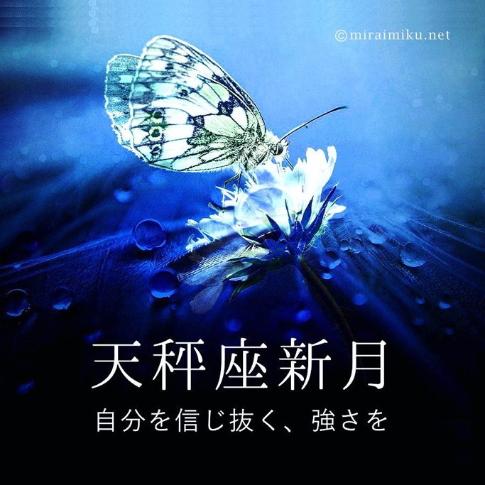 20201017moon_miraimiku1.png