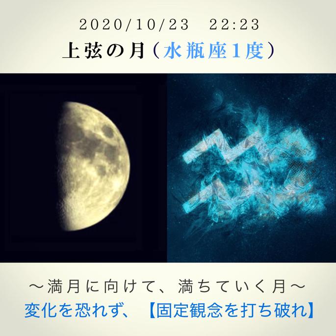 20201023moon_miraimiku1.png