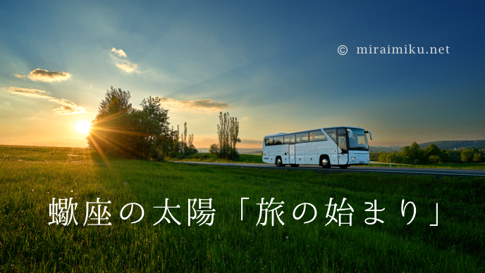 20201023sun_miraimiku0.png