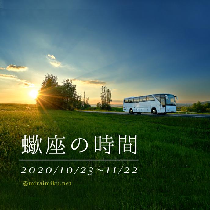 20201023sun_miraimiku1.png