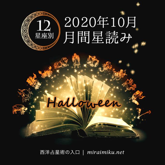 202010unsei_miraimiku1.png