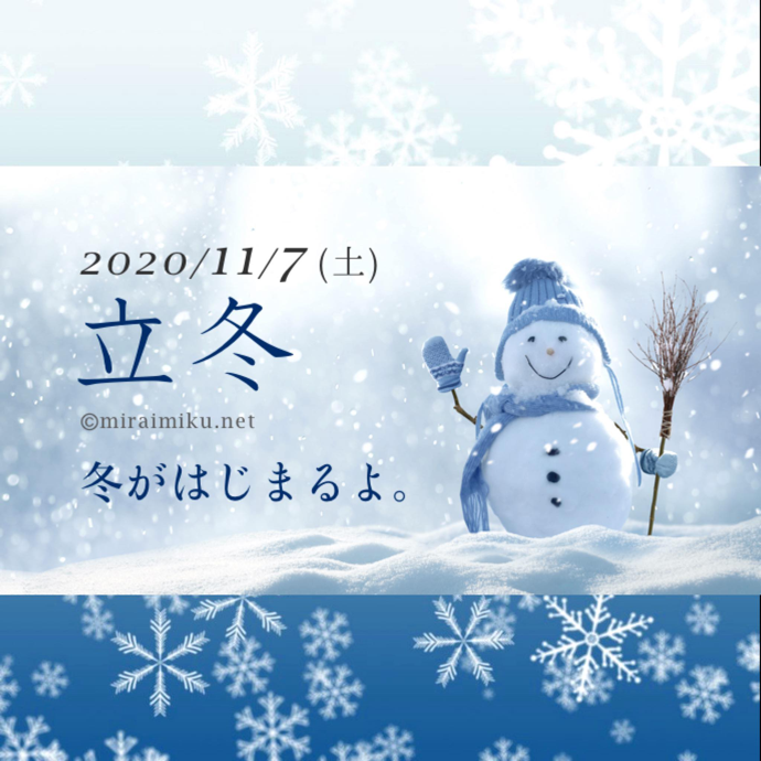 20201107winter_miraimiku1.png