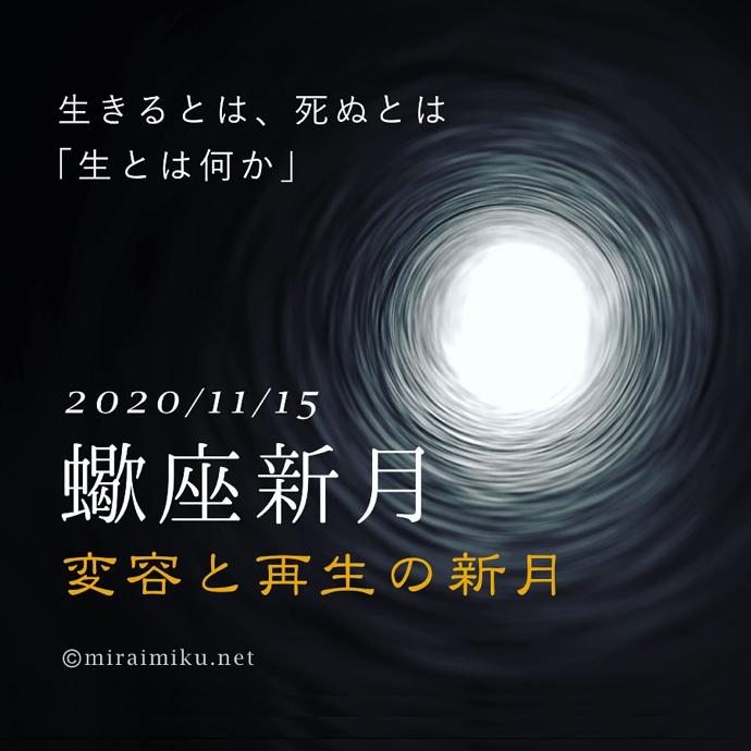 20201115moon_miraimiku1.png