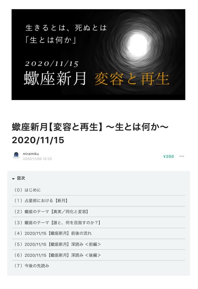 20201115moon_miraimiku_note.png