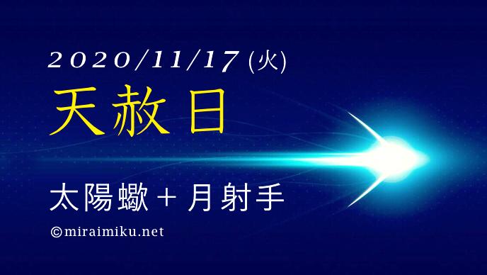 20201117_miraimiku.png