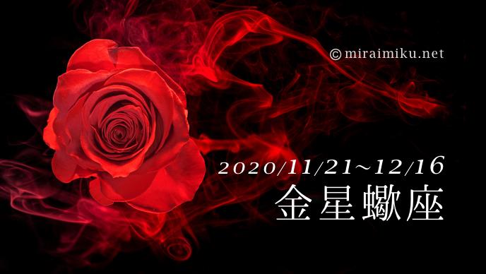 20201121venus_miraimiku0.png