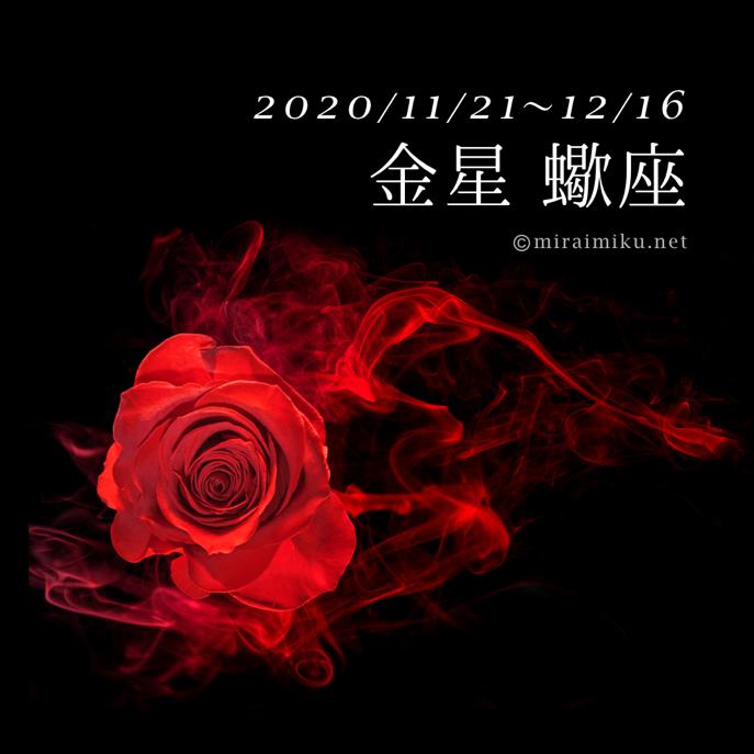 20201121venus_miraimiku1.png