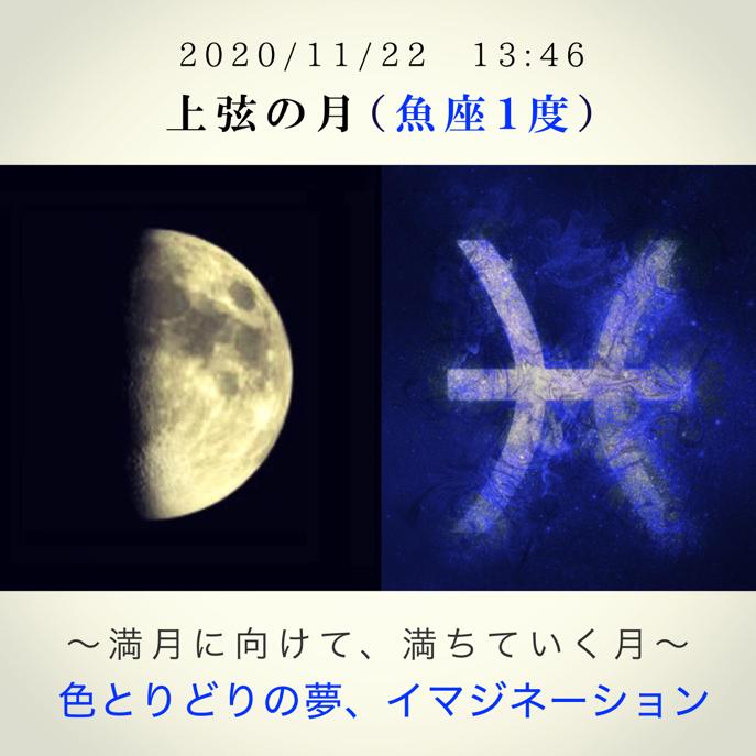 20201122moon_miraimiku1.png