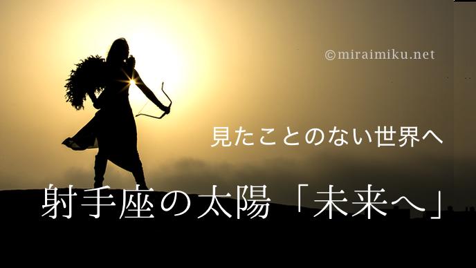 20201122sun_miraimiku0.png