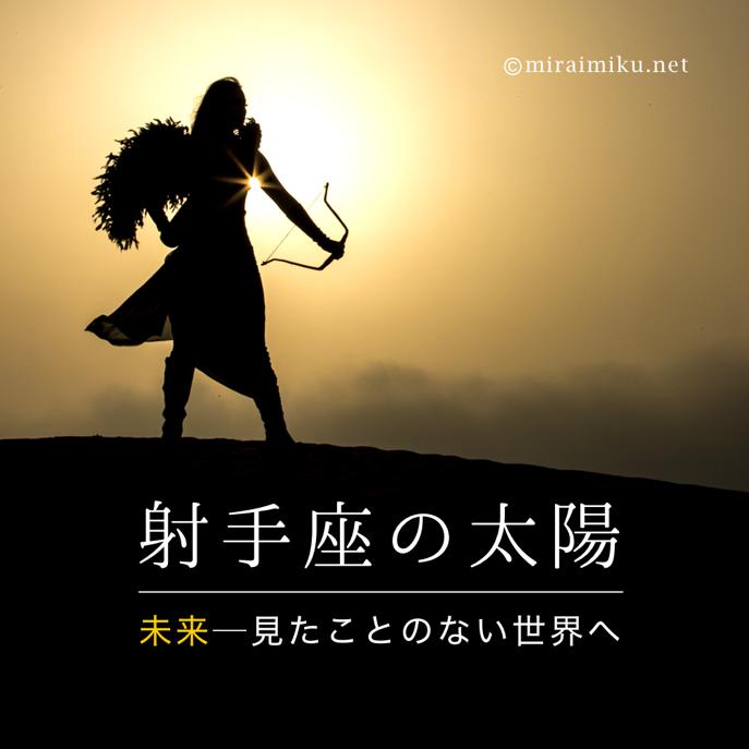 20201122sun_miraimiku1.png