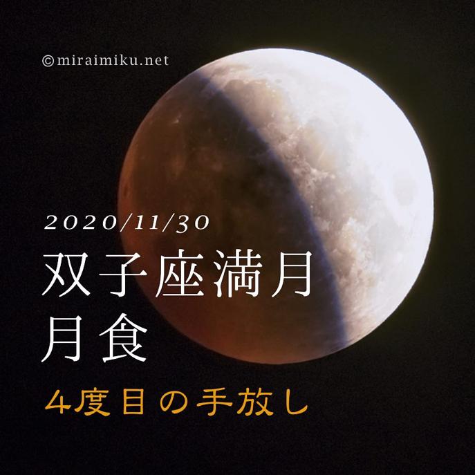 20201130moon1_miraimiku.png